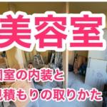 美容室個室の内装工事の途中経過と見積もりの取り方